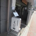 えび田 - 入り口の置き看板