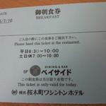 ベイサイド - 朝食券(2015.7.10)