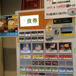 麺座 かたぶつ - 券売機