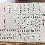 40069953 - メニュー(表)