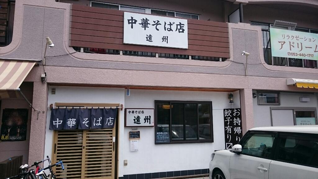 中華そば店 遠州