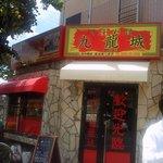 中華料理 九龍城 - お店