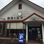 コーヒーの田中 -