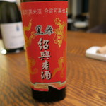 レンゲ - 27年7月 黒米紹興老酒