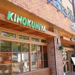 KINOKUNIYA vino kitchen - 外観