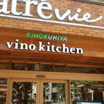 KINOKUNIYA vino kitchen - 入口