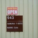 成木カフェ - 看板