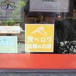 40081629 - 食べログ話題のお店!
