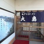 大島 - 入り口