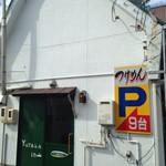 二代目 ユタカ 宇部本店 - 店外観。R490沿いにあります。
