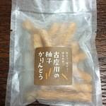 道の駅 一枚岩 - 古座川の柚子かりんとう 20g 80円