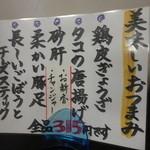40088169 - 卓上メニュー(^O^)