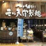 三ツ矢堂製麺 - お店の全景