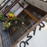 RAMO - そば元の旧店舗にオープンしたワインとごはんの店『RAMO』