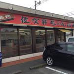 佐賀軒ちゃんぽん - ⚫︎お店です。