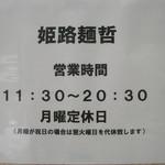 姫路麺哲 - 姫路麺哲 営業時間