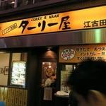 ターリー屋 - ターリー屋 江古田@元喫茶店トキです