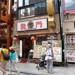 龍門新館 - 中華街大通りにある店