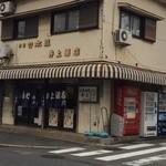 井上酒店 - 店の外観
