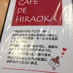 カフェ ド ヒラオカ -