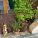 金沢小町 -