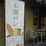 ベーカリー&カフェ ナグラ -