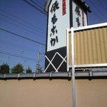 西村清月堂 - 道沿いの看板。俵もなかは看板商品です。