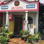 スワタントラ -