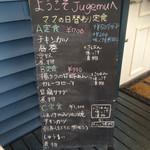 Cafe&Dining Jugemu - 日替わりランチのメニュー♡