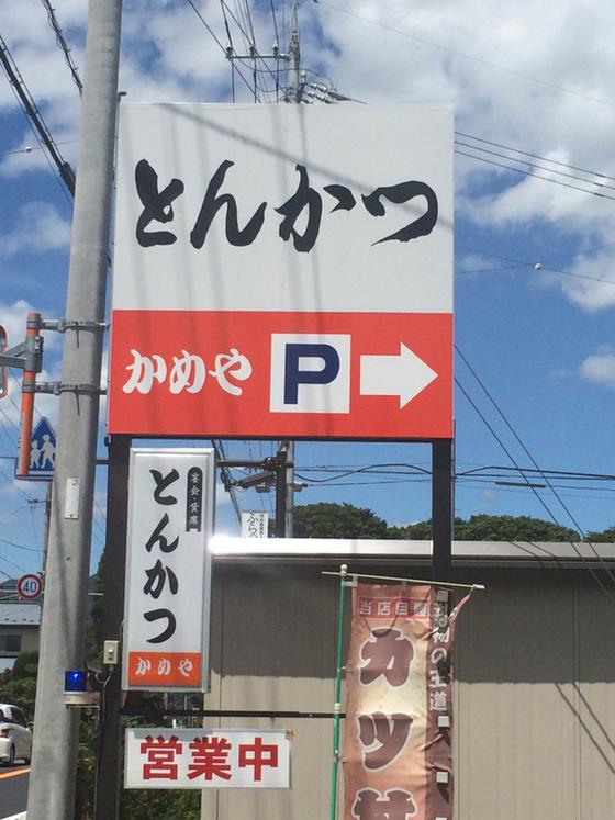 かめや食堂 name=