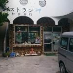 レストラン岬 - 岬さん