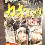 40101407 - 岩牡蠣の旬です。