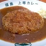 上等カレー - カレー 税込550円