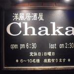 CHAKA - サイン