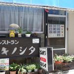 レストラン キノシタ -