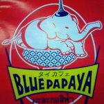 ブルーパパイヤ - 目印はこれですよ~♪