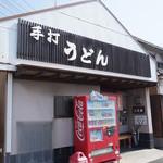 三太郎 - お店は草壁港のすぐそばにあります