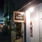 boire - 看板