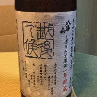吉田屋-越後で候 一年貯蔵酒