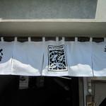 大橋家 - 夏は、暖簾が白に変わる。さわやかな印象だ。