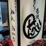 Terakoyahompo - 看板