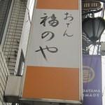福のや - 浜田山駅の真ん前。オレンジ色の看板が目印。