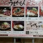 Satsumagokamon - 看板
