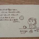 4012956 - アンジュのカード