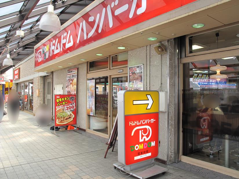 ドムドムハンバーガー イオン京橋店