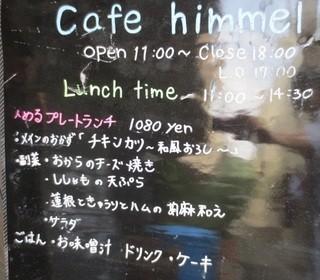カフェ ヒメル - ランチメニュー