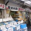 林屋海苔店 - 外観写真: