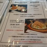 小田原城カントリー倶楽部 - メニューです、昼食付きのコースでした。