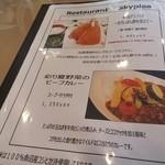 小田原城カントリー倶楽部 - メニュー