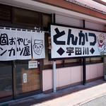 とんかつ宇田川 - 外観